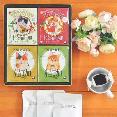 画像2: 招き猫珈ギフト4AM(黒豆ブレンド・赤米ブレンド・コロンビア・モカ)