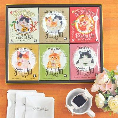 画像1: 招き猫珈ギフト6AM(黒豆ブレンド・赤米ブレンド・コロンビア・モカ・ブラジル・やわらかなブレンド)