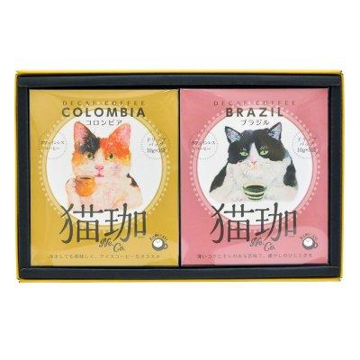 画像1: デカフェ猫珈ギフト2DN1(コロンビア・ブラジル)