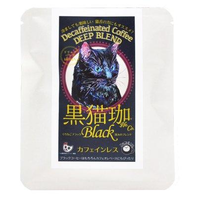 画像1: 黒猫珈 深みのブレンド ドリップバッグ1ヶ入