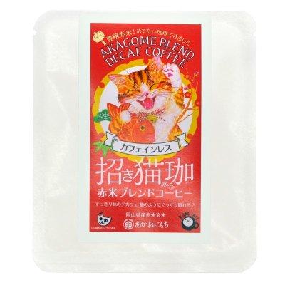 画像1: 招き猫珈 赤米ブレンドコーヒー ドリップバッグ1ヶ入