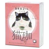 猫珈 ハチワレ(ブラジル)ドリップバッグ5ヶ入