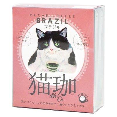 画像1: 猫珈 ハチワレ(ブラジル)ドリップバッグ5ヶ入