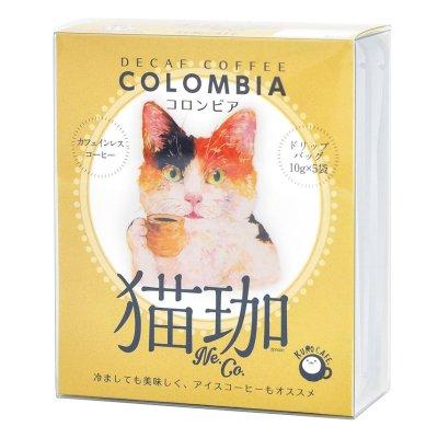 画像2: 猫珈 三毛猫(コロンビア)ドリップバッグ5ヶ入