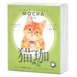 猫珈 茶トラ(モカ)ドリップバッグ5ヶ入