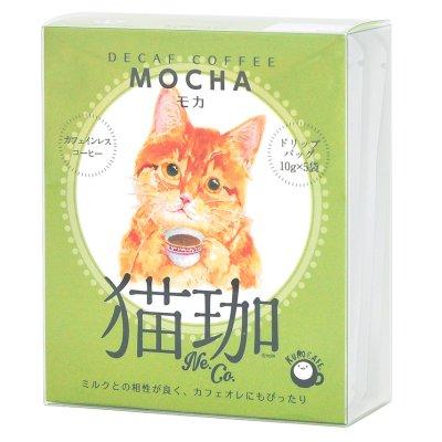 画像1: 猫珈 茶トラ(モカ)ドリップバッグ5ヶ入