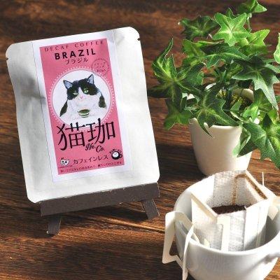 画像1: 猫珈 ハチワレ(ブラジル)ドリップバッグ1ヶ入
