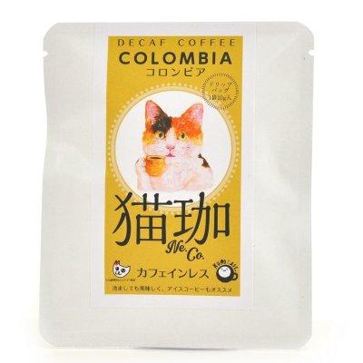 画像3: 猫珈 三毛猫(コロンビア)ドリップバッグ1ヶ入
