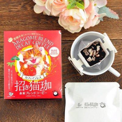 画像1: 招き猫珈 赤米ブレンドコーヒー ドリップバッグ5ヶ入
