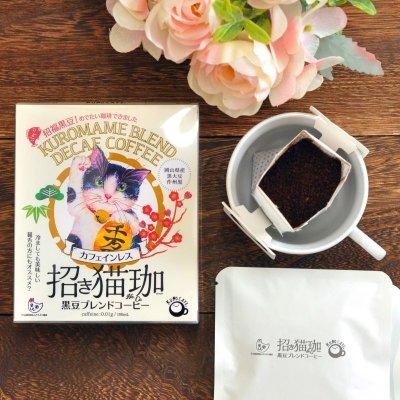 画像1: 招き猫珈 黒豆ブレンドコーヒー ドリップバッグ5ヶ入