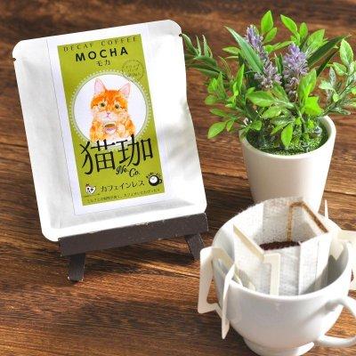 画像1: 猫珈 茶トラ(モカ)ドリップバッグ1ヶ入