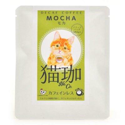 画像3: 猫珈 茶トラ(モカ)ドリップバッグ1ヶ入