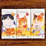 猫珈 ホワイトチョコレートシリーズ(内容量/各60g)